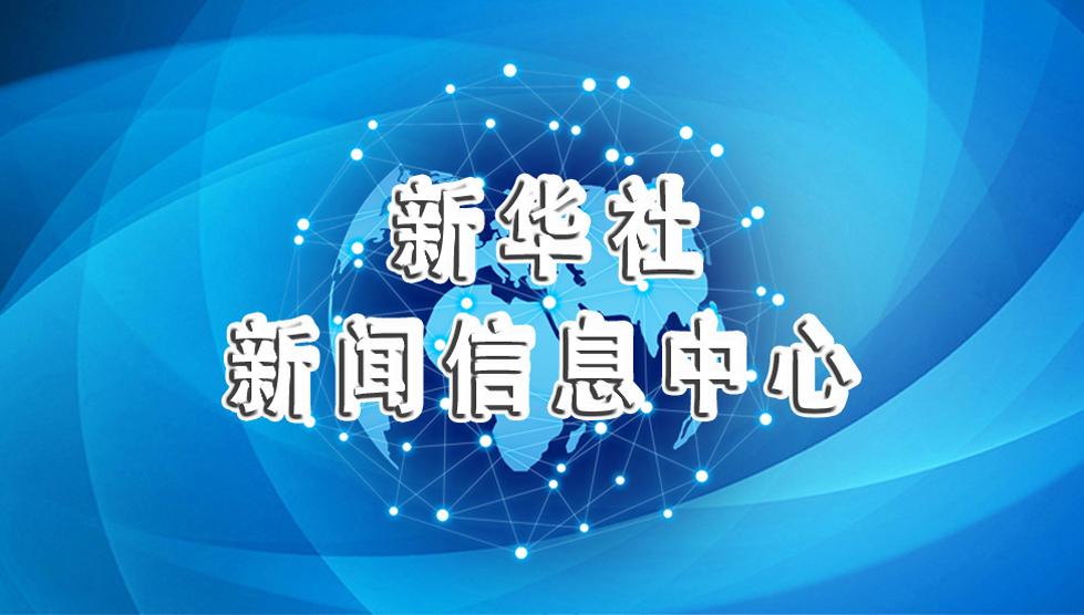 新華社新聞信息中心